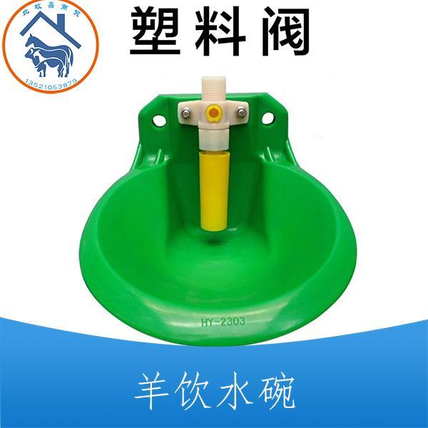 羊用塑钢饮水器碗 1