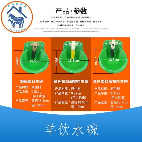 羊用塑钢饮水器碗 2