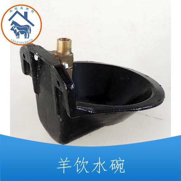 羊用塑钢饮水器碗 4