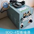 电动断喙器 1