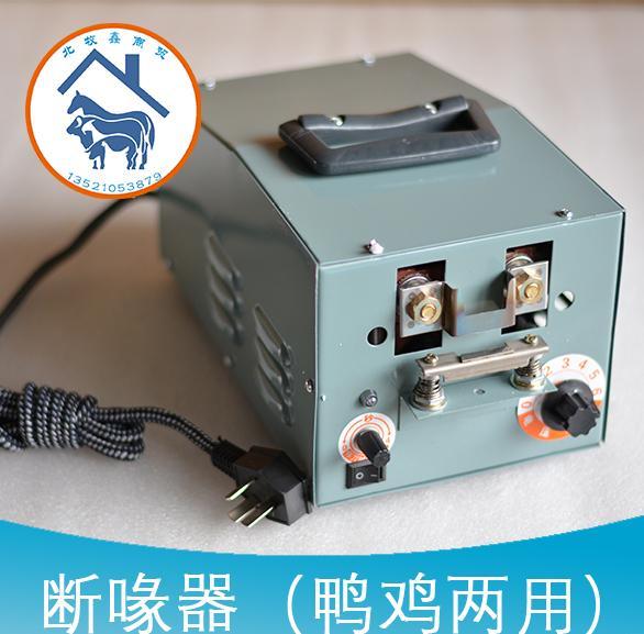 电动断喙器 4
