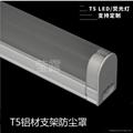 T5燈罩日光燈管支架燈防塵罩 2