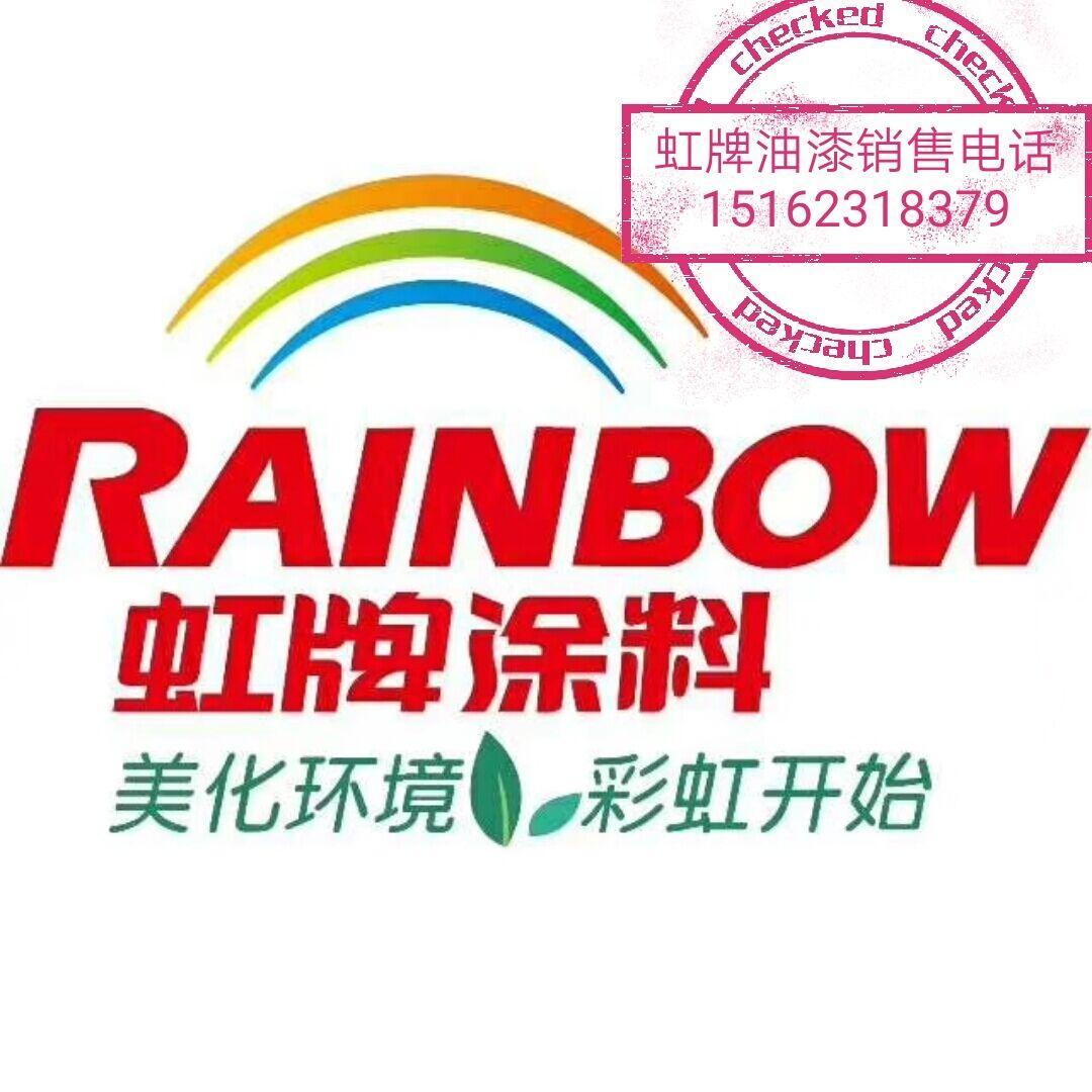 台湾虹牌油漆 1