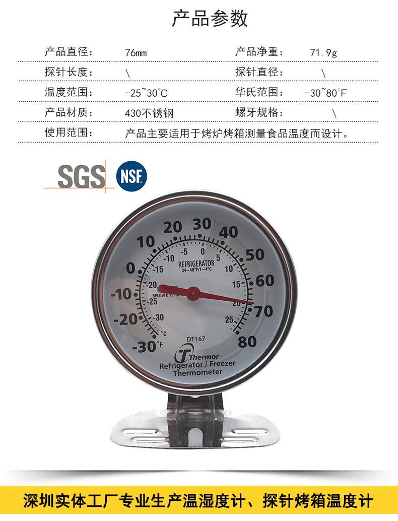 吉利工厂生产冰箱温度计测冷温计不锈钢外壳冰柜冷库药房 8