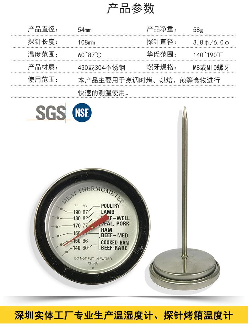 探針油溫計烤箱烤爐燒烤測溫表高精度不鏽鋼材質直徑54mm工廠生產 8