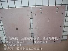 热固性注塑电木机模具隔热板