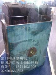 熱固性注塑電木機模具隔熱板