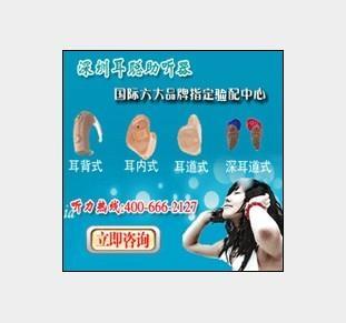 深圳罗湖助听器 4