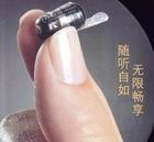 深圳宝安助听器