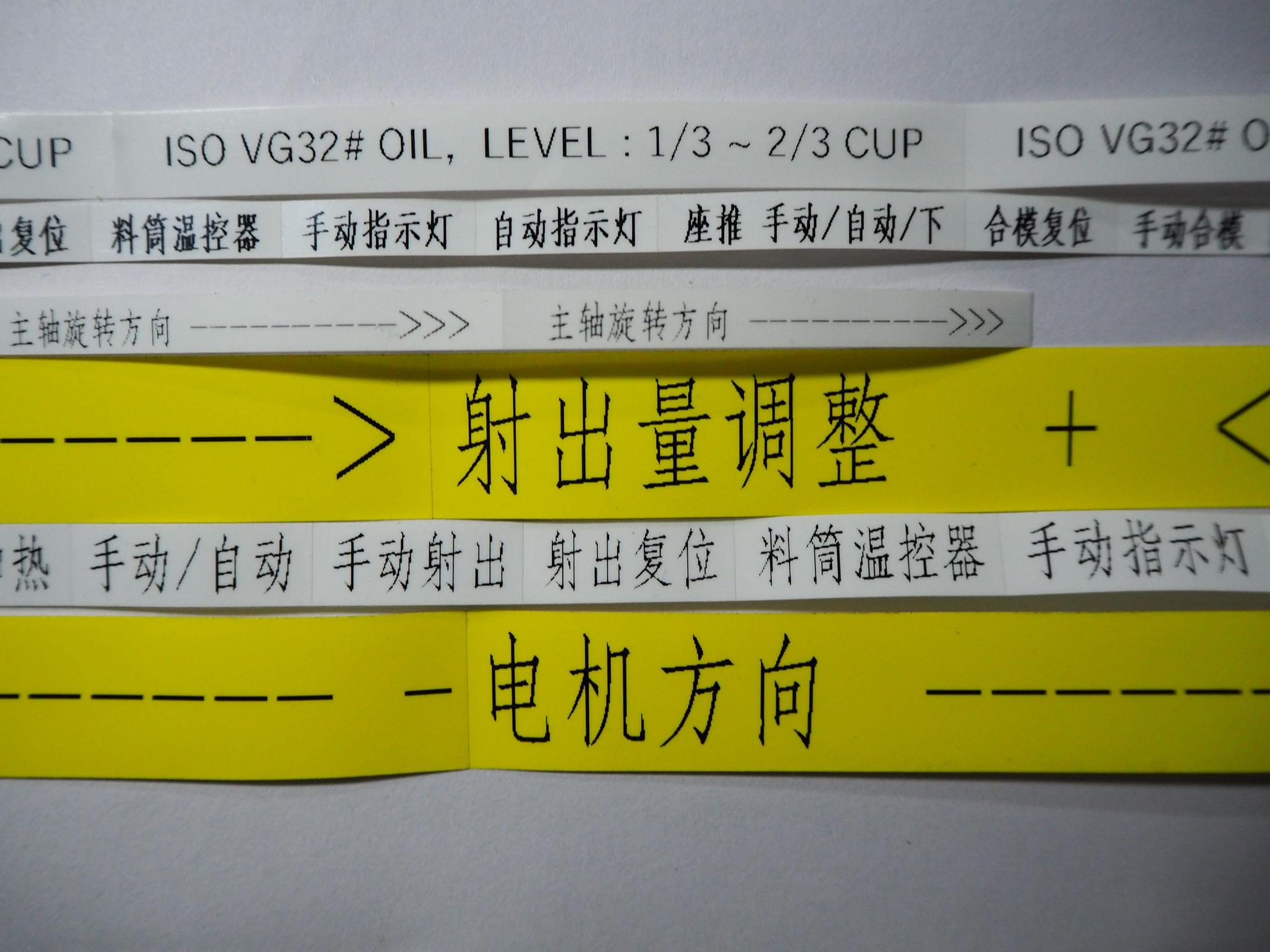 提供机械设备标签定制打印服务 3