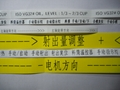 提供机械设备标签定制打印服务