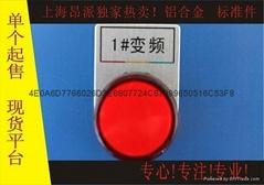 電氣按鈕標牌 鋁合金標牌