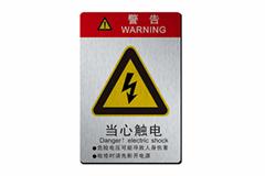 機器銘牌標籤框指示牌電氣標牌開關電源按鈕指示牌黃色急停標識牌