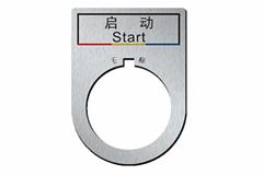 開關按鈕指示燈標識牌22mm電氣標牌定製鋁合金