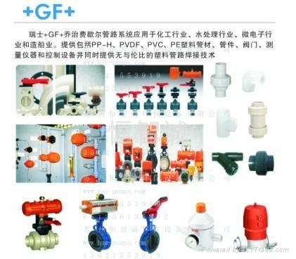 瑞士+GF+ PP-H管材管件閥門 3