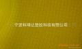 PVC塗層夾網布氣模布 2