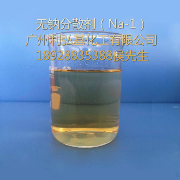 无钠分散剂Na-1(不含钠离子分散剂) 1