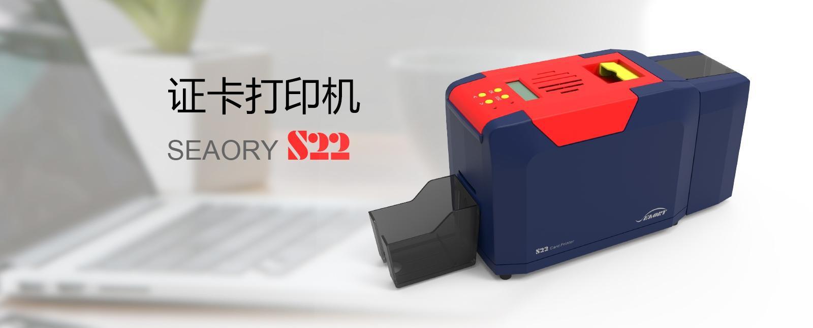 国产飒瑞双面证卡打印机 2