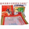 包裝袋 食品袋 面膜袋 背心袋 2