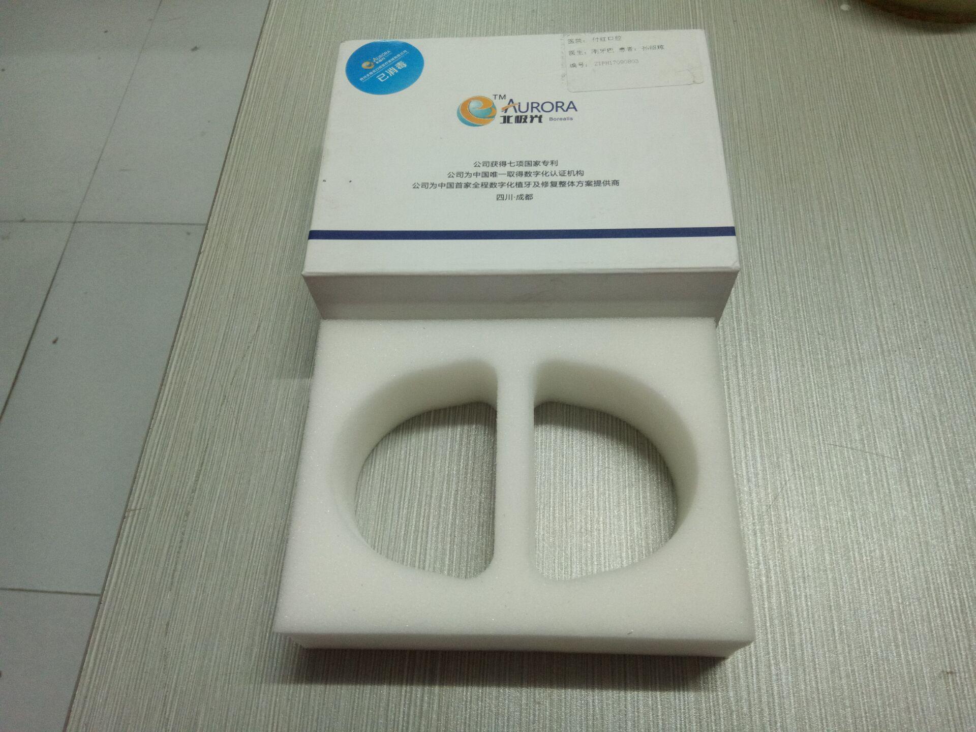 供应义齿防震内衬包装海绵 1