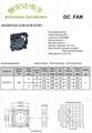 微型風扇2507 2