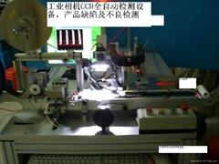 工業相機CCD全自動檢測設備