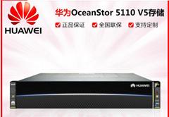 华为OceanStor5110 V5存储磁盘阵列