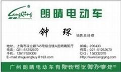 廣州朗晴電動車有限公司