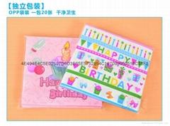 生日纸巾餐巾纸