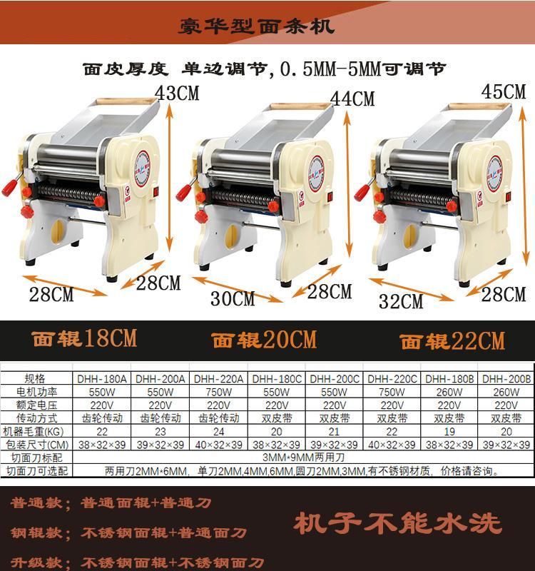 Commercial Noodle Making Machine Pasta Maker 5