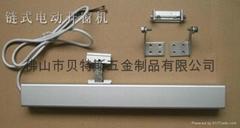 鏈條式電動開窗機