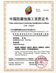 广东钢结构混凝土油罐防腐