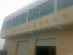 廣州市曼聯塑料制品有限公司
