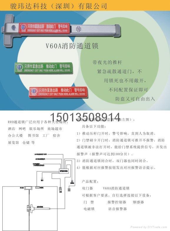 ECL-230D消防鎖  4