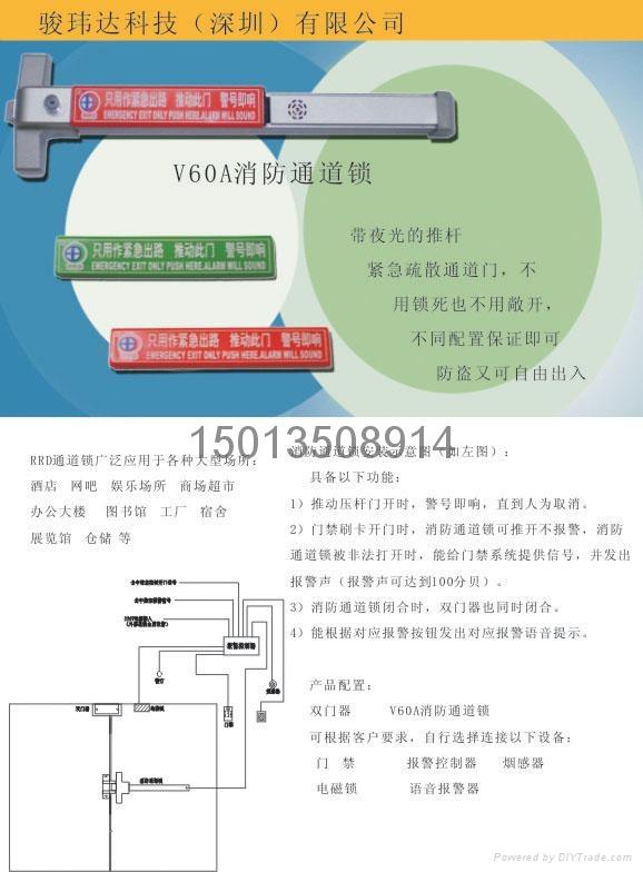 V60B-防火門鎖 3