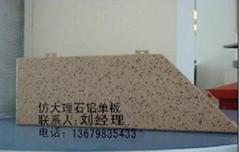 广东仿大理石铝单板
