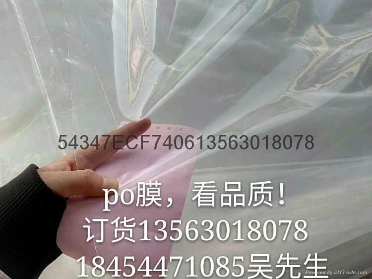 水晶po膜防雾膜消雾膜大棚膜 2