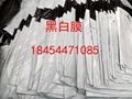 黑白膜養殖膜食用菌大棚膜 2