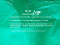 綠白膜食菌種大棚膜香菇膜 2