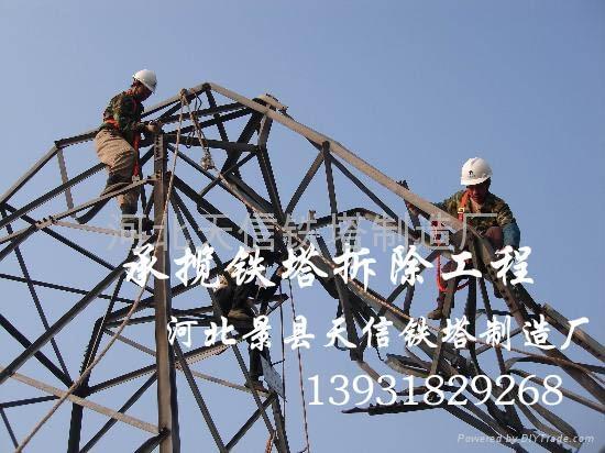 铁塔基础施工工艺