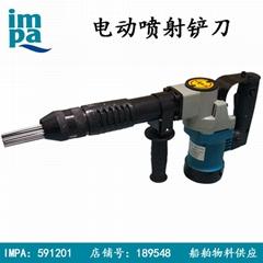 IMPA591201电动喷射铲刀 电铲刀 电动除锈枪 船舶物料 591203