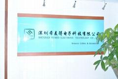 深圳希麦得电子科技有限公司