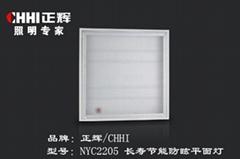 長壽節能防眩平面燈 NYC2205  正輝照明
