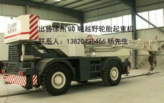 徐州越野轮胎吊车 3