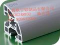 铝型材4545 4