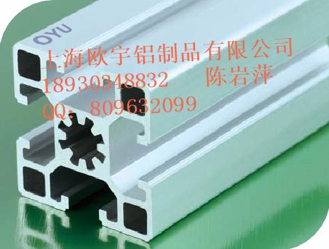 铝型材4545 1