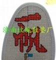 手工十字繡鞋墊 3