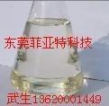 紡織布料抗靜電劑