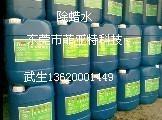 长安、深圳、观澜除蜡水
