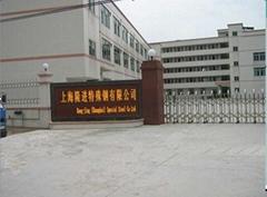 隆进特殊钢(上海)有限公司
